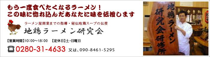 お問合せ 電話番号0280-31-4633