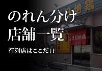 のれん分け店舗