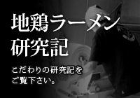 地鶏ラーメン研究記
